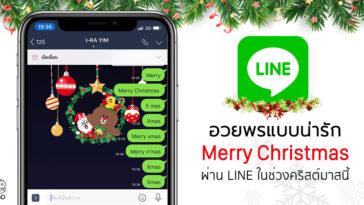 Line Send Merry Christmas 2018