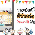 Little Mod Pastel Keyboard Gift Free Download Cover