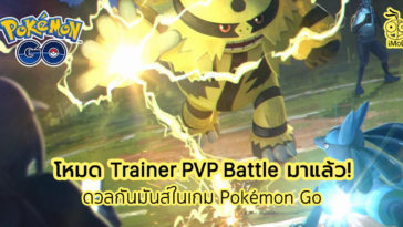 Pokemon Go Trainer Battle Mode Release