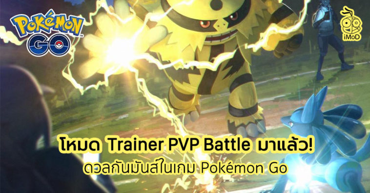 Pokemon Go Trainer Battle Mode Release