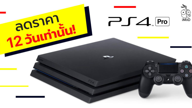 Ps4 Pro Promotion