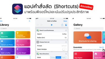 Shortcuts App Update Version 2 1 2