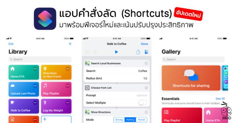 Shortcuts App Update Version 2 1 2