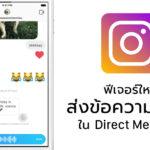 Sound Message New Feature Instagram