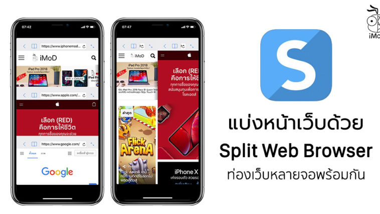 Split View By Split Web Browser