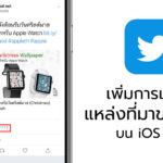 Twitter Show Tweet Source Ios