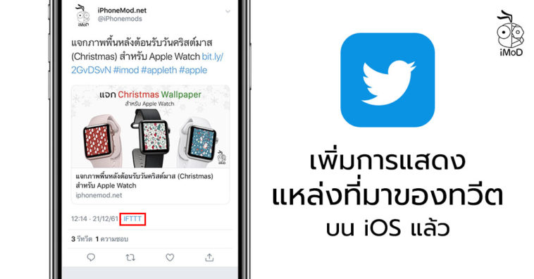 Twitter Show Tweet Source Ios