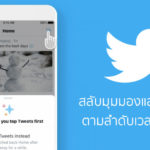 Twitter Update New Sparkle Botton For Change Tweet Timeline