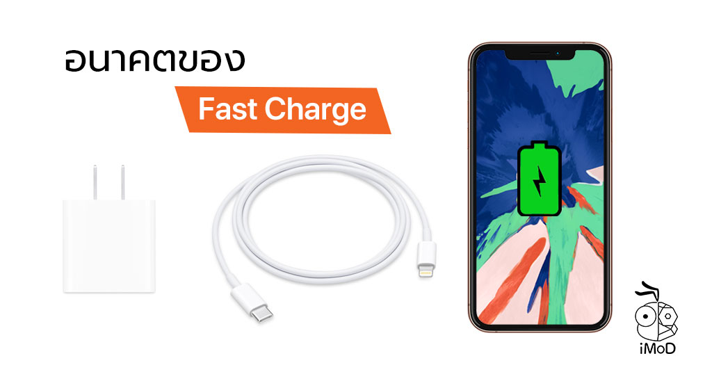 Usb C 18w Charger Good Sign For Fast Charge Iphone In Future