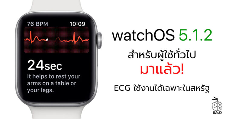 Watch Os 5 1 2 Released