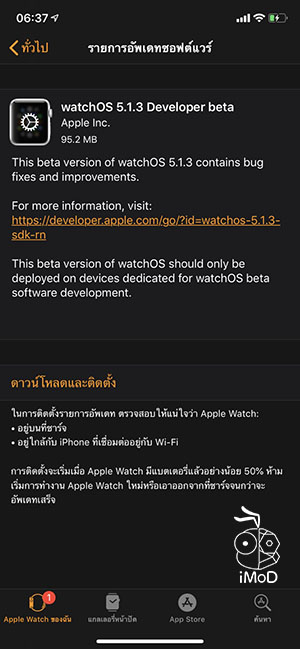 Watch Os 5 1 3 Beta 1 Released Seed 1