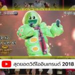 Youtube Trending Thailand 2018