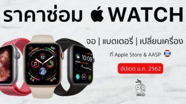 ราคาซ่อม Apple Watch Jan 2019 Cover