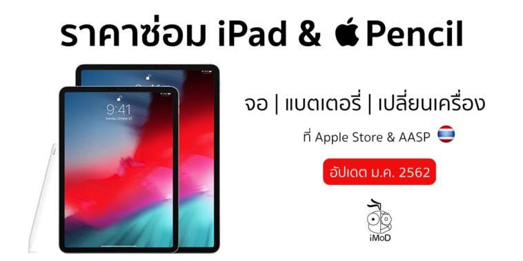 ราคาซ่อม Ipad Jan 2019 Cover