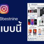 2019 Bestnine Ig How To