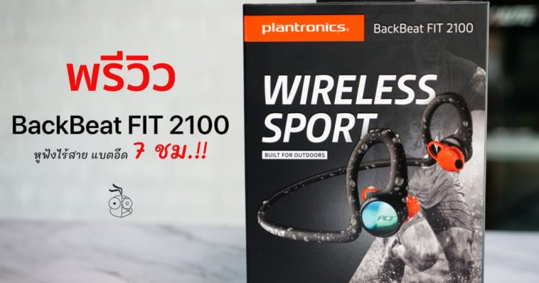 Backbeat Fit 2100 Unbox Preview Cover 1222118