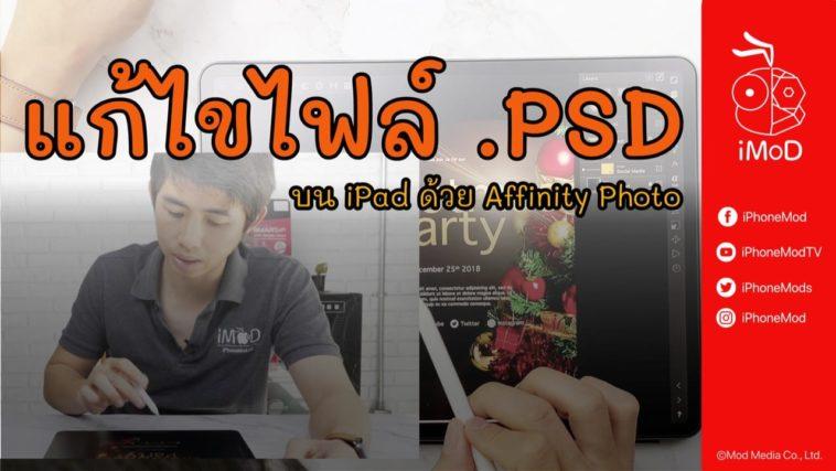 Edit Psd On Ipad Yt Cover