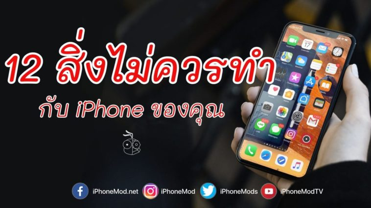 Feature Image Template 12 Things Should Not Do To Iphone