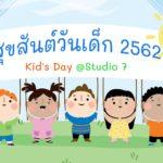 Studio 7 Kid Day 2019 Cover