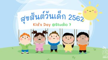 Studio 7 Kid Day 2019 Cover