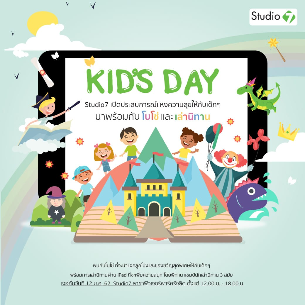 Studio7 Kid'sday 1040x1040 Fb
