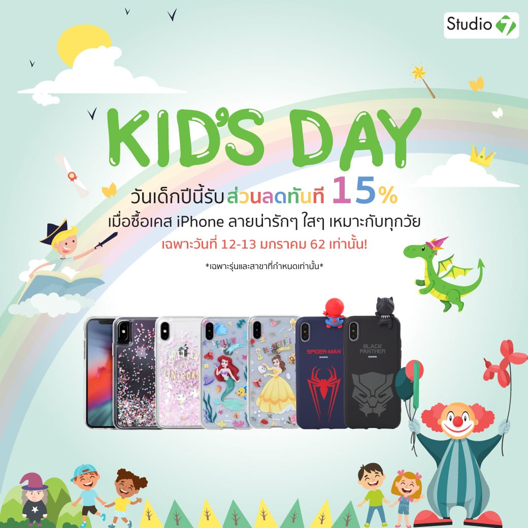 Studio7 Kid'sday Case 1040x1040 Fb