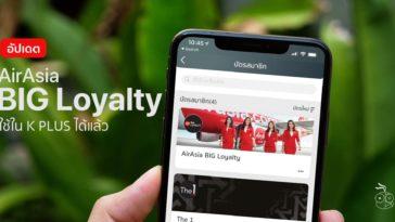 Airasia Big Loyalty On Kplus Cover