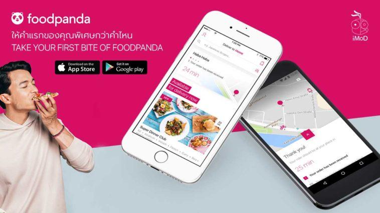 App Foodpanda Cover