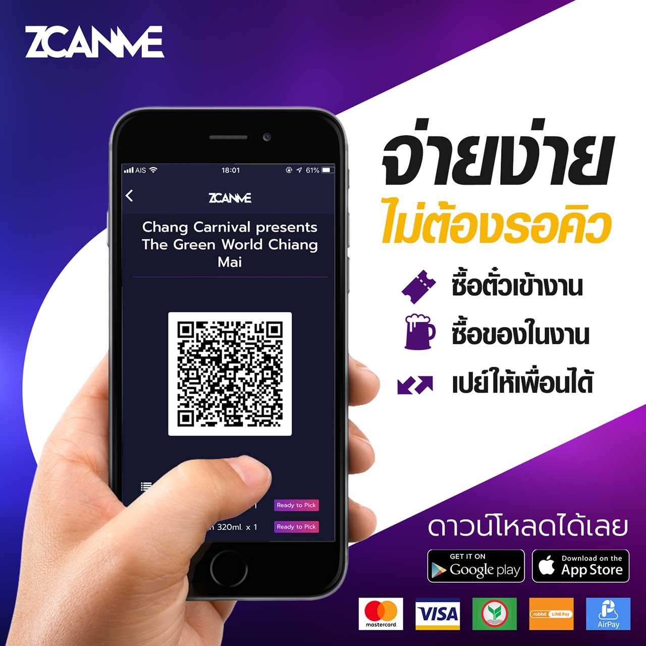 App Zcanme Footer