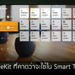 Apple Homekit Control In Smart Tv