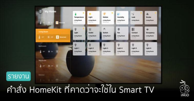รายงาน) คำสั่งควบคุม Smart TV ที่คาดว่าจะใช้งานผ่าน Apple HomeKit