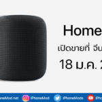 Apple Release Homepod China Hongkong 18 Jan 2019