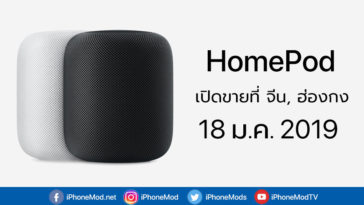 Apple Release Homepod China Hongkong 18 Jan 2019