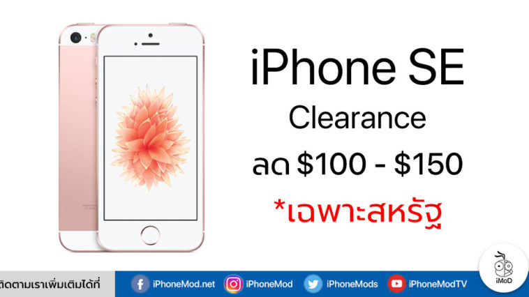 Apple Reselling Iphone Se Clearance In Us Cover