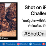 Apple Shot On Iphone Challenge Cover 2
