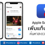 Apple Support App Update 3 0