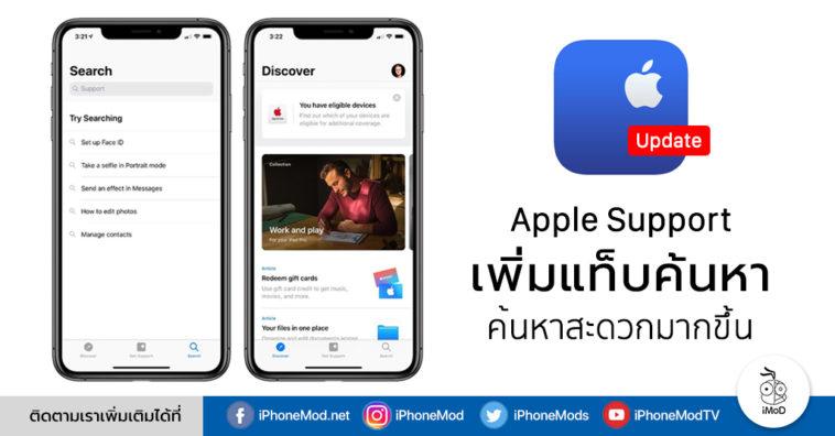Apple Support App Update 3 0