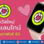 Apple Watch Activity Challenge Valentine Day
