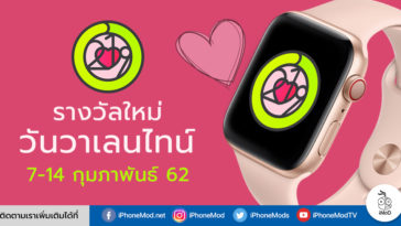 Apple Watch Activity Challenge Valentine Day