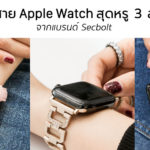 Apple Watch Band Secbolt By 425 Degree Cover