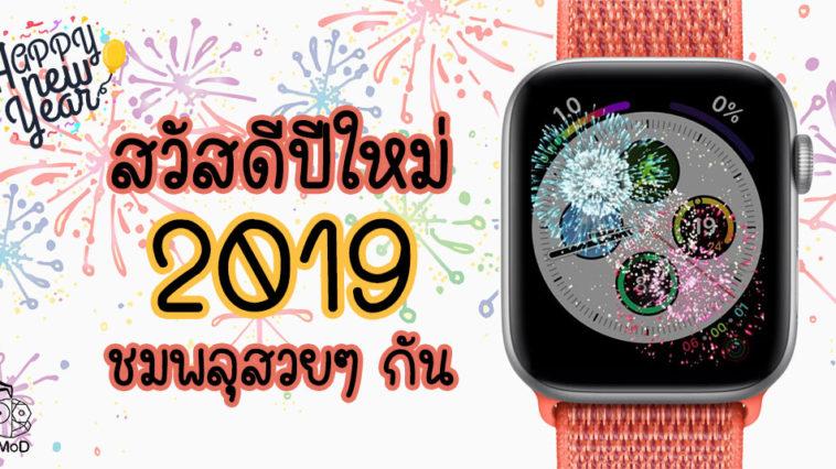 Apple Watch Happy New Year 2019 Firework