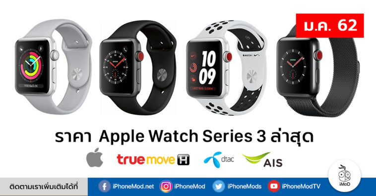 Apple Watch Series 3 Price Update Jan 2019 Cover