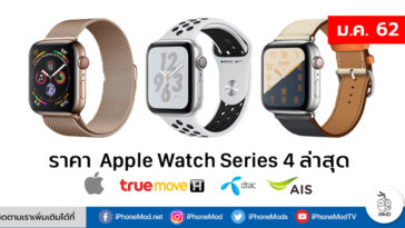 Apple Watch Series 4 Price List Jan 2019