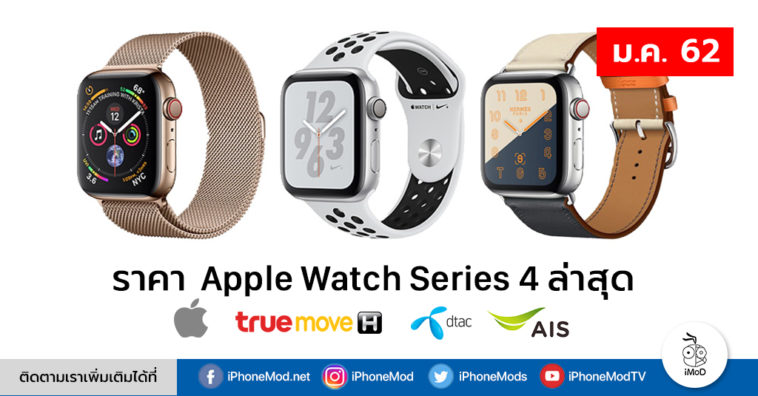 Apple Watch Series 4 Price List Jan 2019