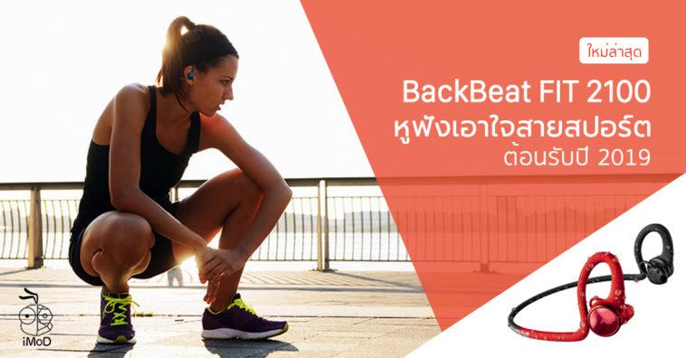 Backbeat Fit 2100 Release By Plantonics