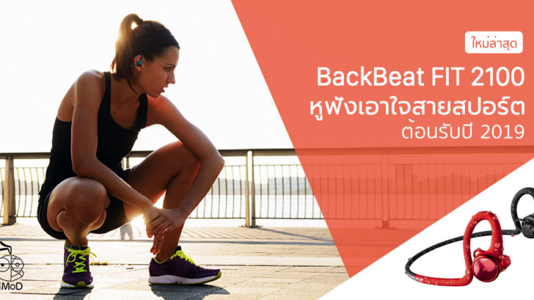 Backbeat Fit 2100 Release By Plantonics