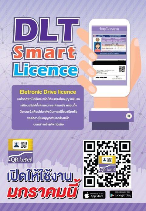 Car Dlt Qr Licence Bigin 15 Jan 2019 1