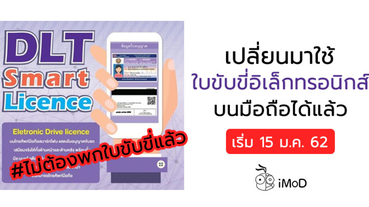 Car Dlt Qr Licence Bigin 15 Jan 2019 Cover