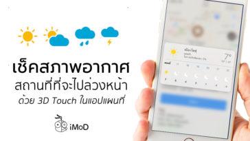 Check Destination Weather On Apple Maps