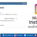 Close Ig Account Per Permanently And Temporarily